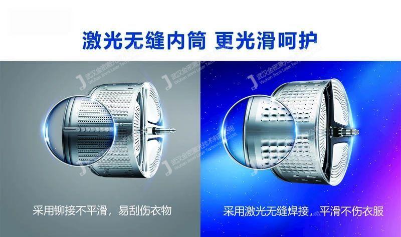 智能家电行业中激光焊接技术