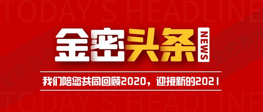 新年将近!金密激光带您全面回顾2020